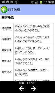 Free 声優養成テキスト(日本語の常識編) APK