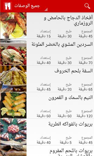 وصفات مغربية