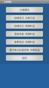 择吉程序 娛樂 App-癮科技App