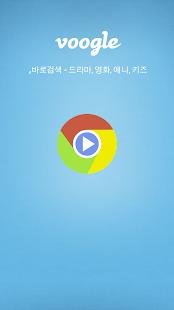 Voogle - 부글 바로검색 - 드라마 다시보기