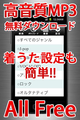 無料着うたフル★音楽MP3