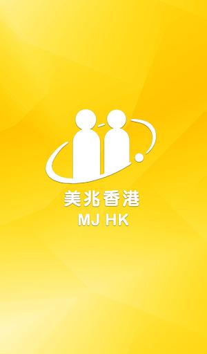 MJ HK 美兆香港