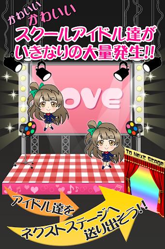 ラブライブ育成ゲーム★無料暇つぶし☆