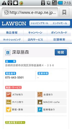 【免費生活App】コンビニ・検索(ATM、たばこ、お酒)-APP點子