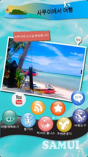태국관광청 : 사무이