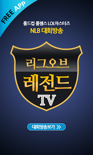 리그오브레전드TV - 롤드컵 롤챔스 LOL마스터즈 대회
