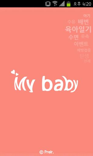 마이 베이비 아기 관리