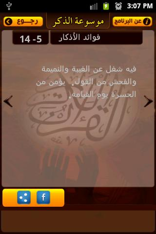 موسوعة الذكر - screenshot