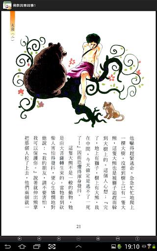 佛教因果故事1(L047 中華印經協會.台灣生命電視台)|玩教育App免費|玩APPs