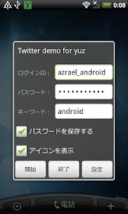 yuz twitter plugin demo