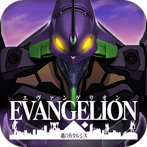 エヴァンゲリオン -魂のカタルシス-