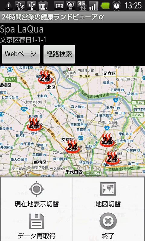 24時間営業の健康ランドビューアα- screenshot