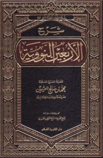 Arbain Nawawi English