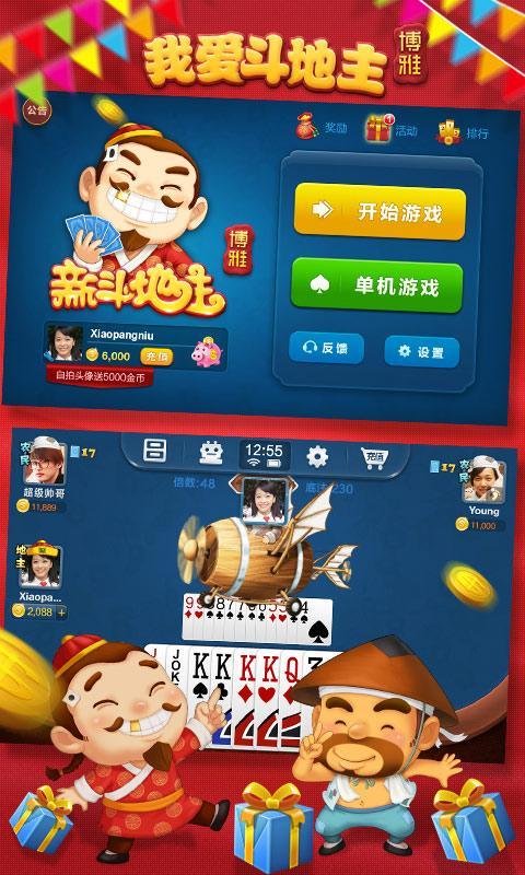 我爱斗地主(省流量版) - screenshot