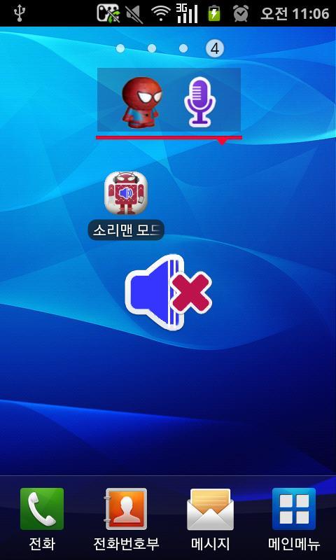 Soriman Mode Changer - screenshot