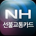 NH선불교통카드 길잡이 icon