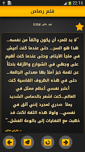 قلم رصاص screenshot 3