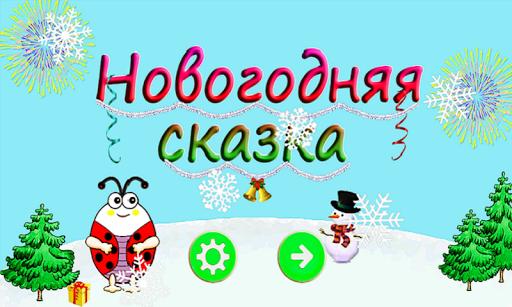 ロジック。クリスマスカブトムシ冒険ボーリ