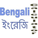 Calculator Bengali icon