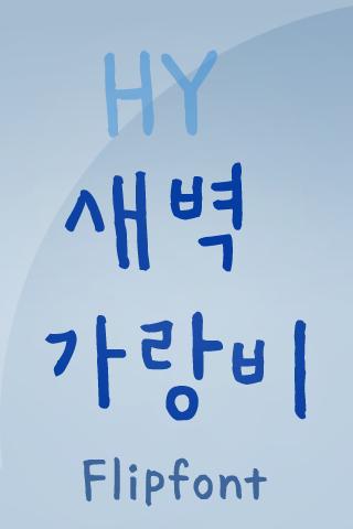 HYRain ™ Korean Flipfont