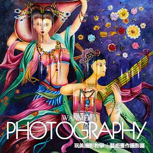 攝影App|玩美攝影教學-藝術畫作攝影篇 LOGO-3C達人阿輝的APP