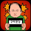 화풀이 구타본능 icon