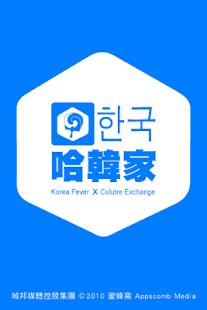 [瘋韓流/娛樂]微博精選 - 微博台灣站