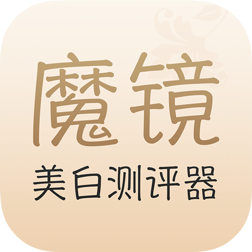 魔镜: 美白测评器 攝影 App LOGO-APP開箱王