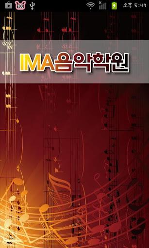 IMA음악학원