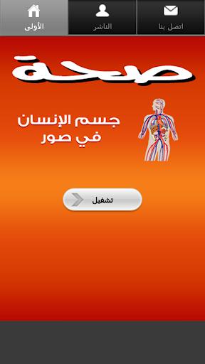 جسم الإنسان في صور