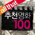 올댓 추천영화 100 logo