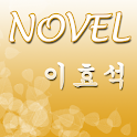 이효석 소설집 logo