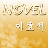 이효석 소설집