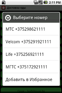 Minsk Useful Calls - screenshot thumbnail