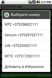 Minsk Useful Calls- screenshot thumbnail