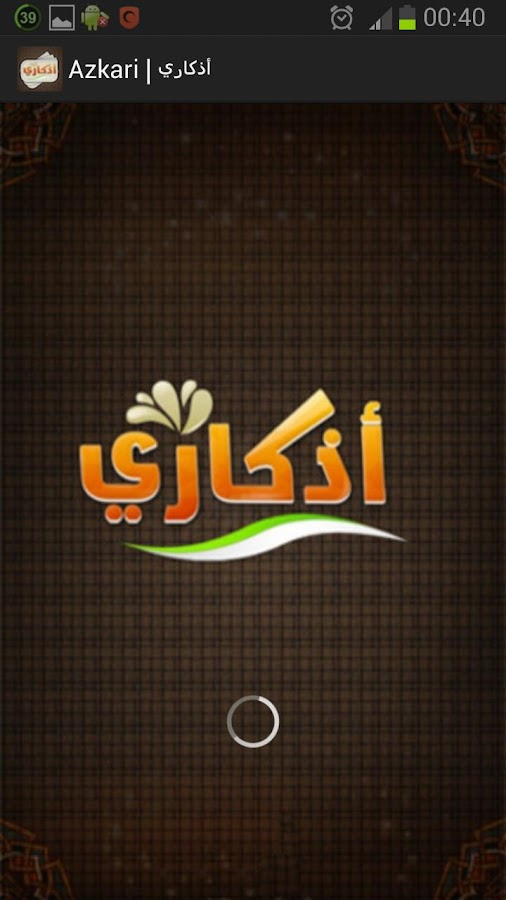 Azkari أذكاري - screenshot