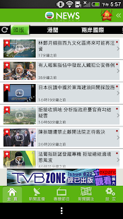 無綫新聞 - screenshot thumbnail