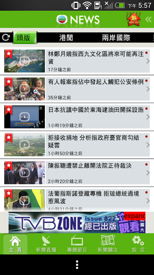 無綫新聞 - screenshot