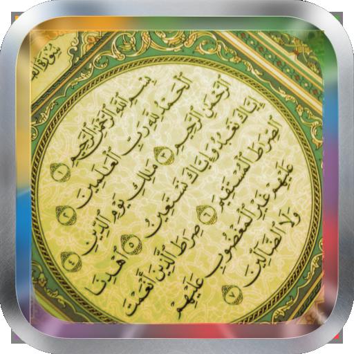 Supplications Islam MP3