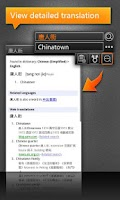 Screenshot of CamDictionary (License)