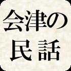 日本の民話(会津地方) icon