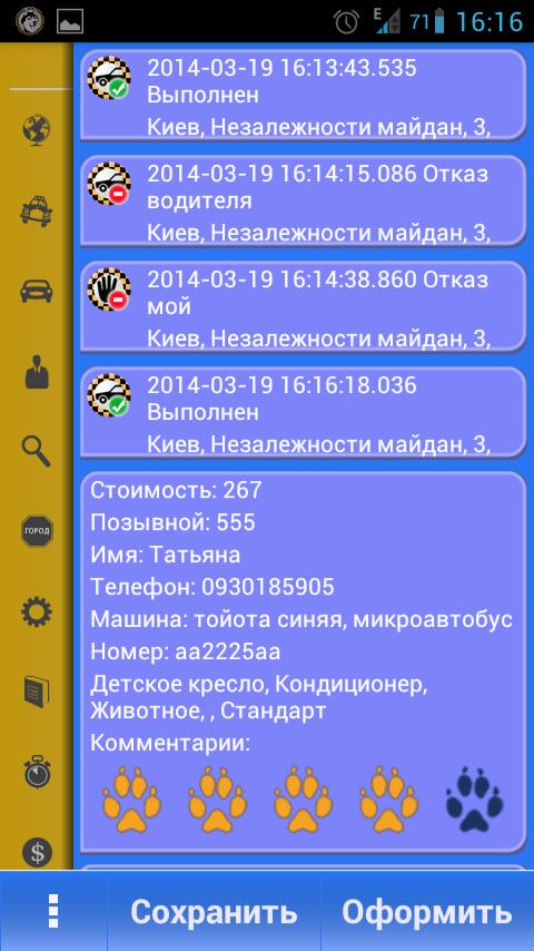 Такси города Семея – номера телефонов | Такси Семей