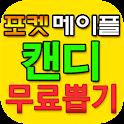 포켓 메이플 뽑기 : 완전무료! 캔디 제조기/생성기 icon
