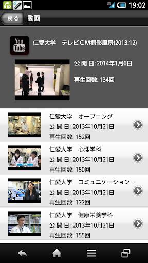 【免費教育App】仁愛大学 公式アプリ-APP點子