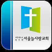 서울늘사랑교회