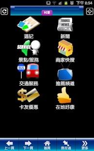 夜市一二三- screenshot thumbnail