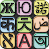 Korean English Translator app