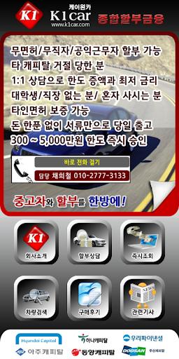 케이원카 - 중고차할부 자동차할부 부산 시흥중고차