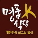 명품식탁K icon