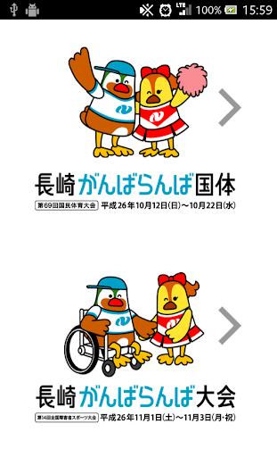長崎がんばらんば国体・大会2014公式アプリ「がんばガイド」